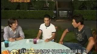 松岡修造vsMジョイス