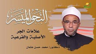 علامات الجر الأصلية والفرعية برنامج النحو الميسر مع الدكتور محمد حسن عثمان