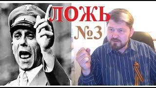 ЛОЖЬ №3 В. Горбовский о фашистах, карателей Украины. С чего начинал.