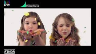 «Детская Десятка с Яной Рудковской» - V сезон, 05.06.16