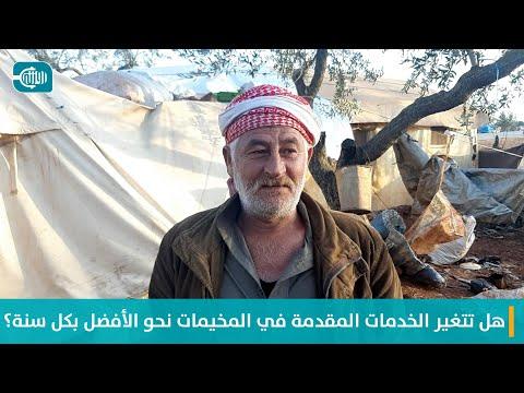 مخيمات شمالي سوريا