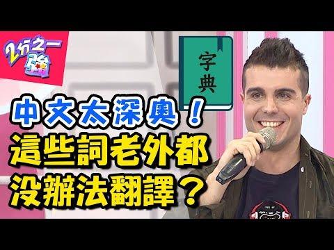 外國人字典裡沒這個字?那些老外無法翻譯的中文!
