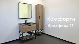 Мебель для ванной Comforty Бредфорд 75
