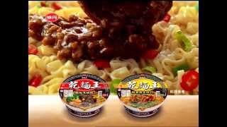 味丹乾麵王-繞口令篇(10秒)