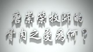#唐崇榮牧師的骨肉之憂為何?(感情聖化要理問答98問)