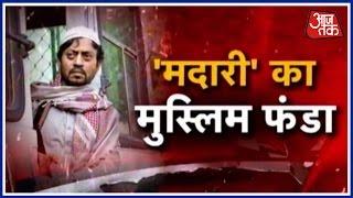 Halla Bol: 'Madaari' Irrfan Khan Kicks Row With 'Kurbani