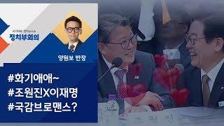 [정치부회의] '이재명 녹취' 틀겠다던 조원진…갑자기 화기애애?