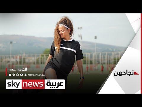 العرب اليوم - ليلى اسكندر هدافة لبنان الأصغر تركت بصمة في منتخب بلدها للسيدات تحت الـ18 عامًا