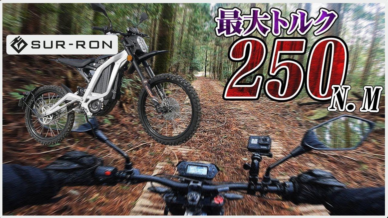 どんな道でも走るオフロード電動バイク【SUR-RON Light Bee】を試乗インプレ!