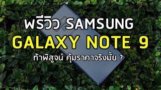 (พรีวิว) : Samsung Galaxy Note 9 คุ้มราคา 33,900 บาทจริงมั้ย ?