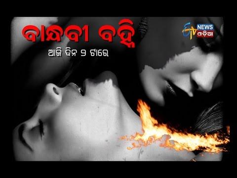 Bandhavi Banhi - Promo - Etv News Odia