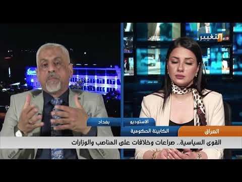 شاهد بالفيديو.. استضافة المحلل السياسي مصلح السعدون في الحصاد الاخباري - قناة التغيير