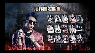 潘瑋柏組freestyle │我的秘密│中國有嘻哈 第三期