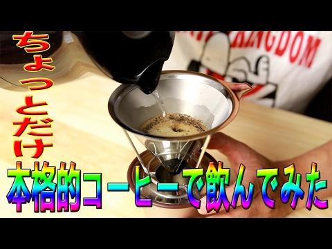 キリマンジャロ豆の挽き立てのコーヒーを飲んでみた!