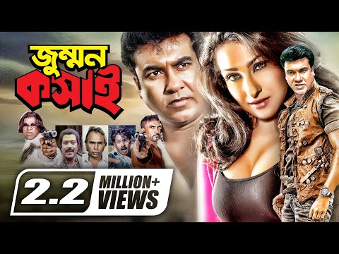 Bangla HD Movie | Jummon Koshai || জুম্মন কসাই | ft Manna, Rituparna Sengupta, Rajib
