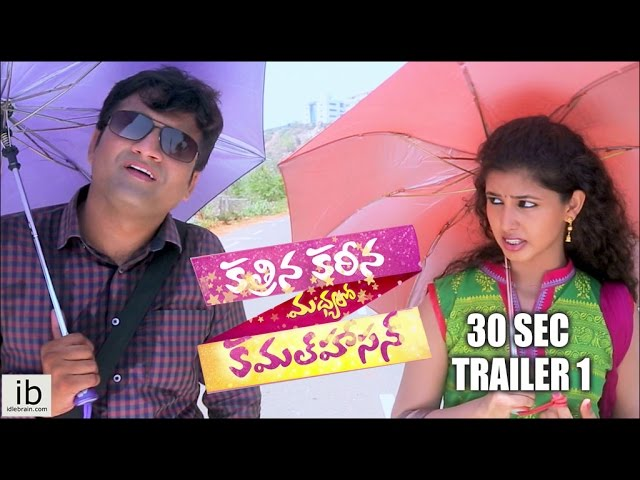 Katrina Kareena Madhyalo Kamal Haasan theatrical trailer