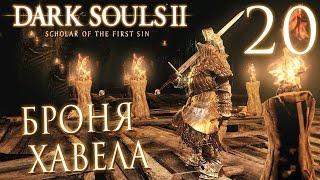 Прохождение Dark Souls 2: Scholar of the First Sin — Часть 20: БРОНЯ ХАВЕЛА.ЗАБЫТЫЙ КЛЮЧ