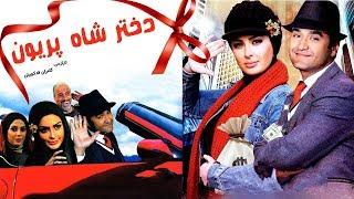 Film Dokhtare Shah Pariyoon | فیلم سینمایی دختر شاه پریون