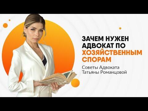 Адвокат по хозяйственному праву   Юридическая консультация