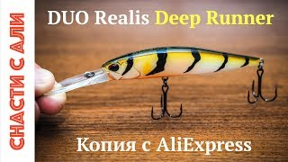 Воблер duo deep feat 83md