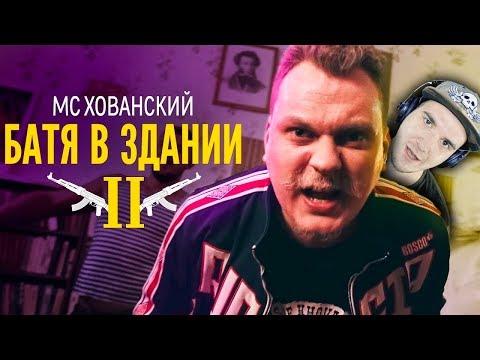 МС ХОВАНСКИЙ - Батя в Здании 2 | Реакция
