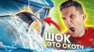 ЛАЙФХАК поверг всех в ШОК - СКОТЧ ремонтирует ВСЁ + ГАБАР