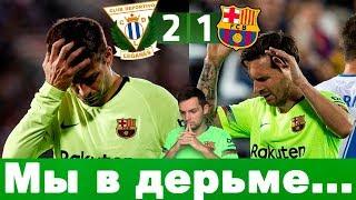 Леганес 2-1 Барселона | Проиграли первый матч в сезоне, стоит задуматься | Обзор матча