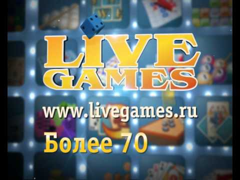 Видео Онлайн Игры LiveGames