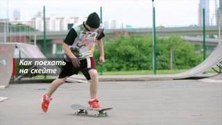 Смотреть онлайн Как научиться правильно кататься на скейте