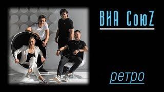 ВИА СоюZ - рок-н-ролл и советские хиты