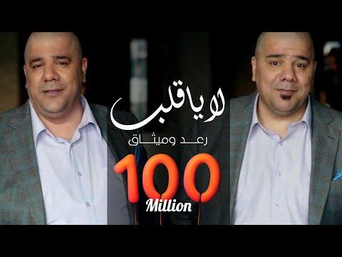 رعد وميثاق السامرائي - لا يا قلب (فيديو كليب)   2019