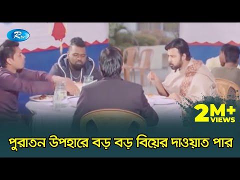 Bhai Prochur Dawat Khay | ভাই প্রচুর দাওয়াত খায় | Afran Nisho  Funny scene | Drama Funny Clips