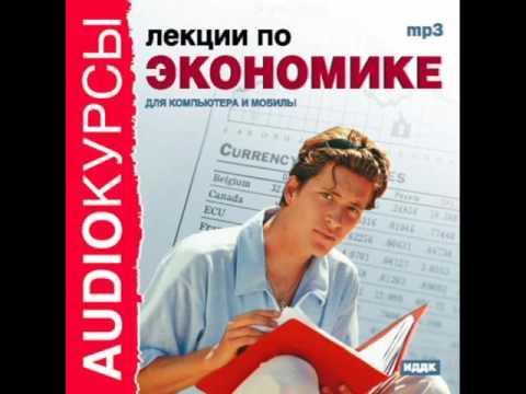 2000199 25 Аудиокнига. Лекции по экономике. Общие тенденции приватизации