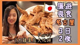 【貝遊日本】$1800名古屋廉遊喪食3日2夜-Part3名古屋雞翼店比較(世界之山VS風來坊)