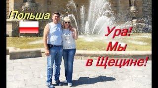 Ура! Мы в прекрасном Щецине! /#30_Szczecin_Polska.