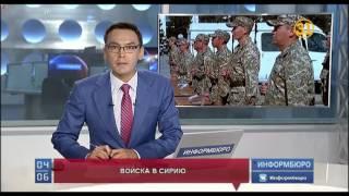 Казахстанских военных отправят в Сирию?