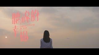 鍾欣潼 Gillian Chung《聽說的幸福》[Official  MV]