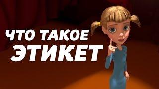 Что такое этикет - мультфильм для детей 0+