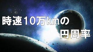 時速10万kmの円周率 あべりょう