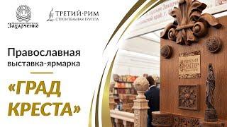 Православная выставка «Град креста» в Ставрополе | Мастерская Захарченко | деревянные изделия