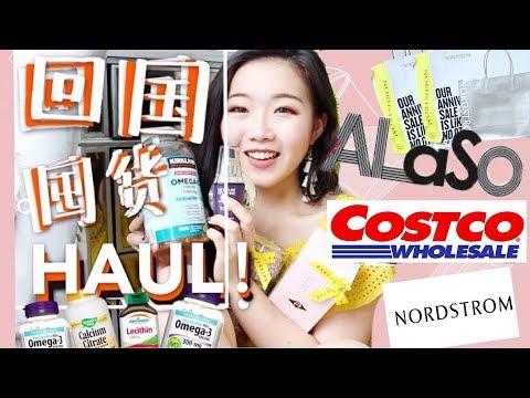 (爸妈!我要回家了) ❤️回国我都带给家人啥?购物VLOG+Alaso美妆网开箱!