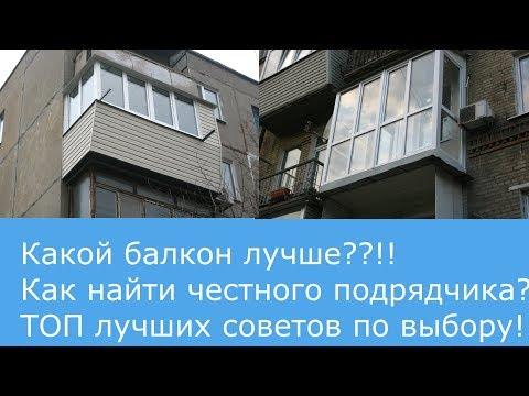 Как выбрать балкон (в хрущевке, в чешке, в сталинке) - ТОП советов по правильному выбору