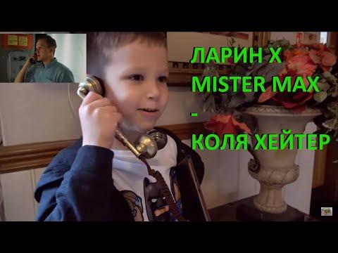 ЛАРИН Х МИСТЕР МАКС (#коляхейтер)