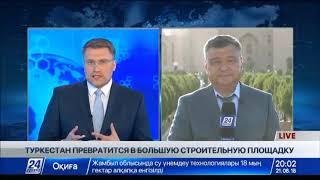 Туркестан превратится в большую строительную площадку