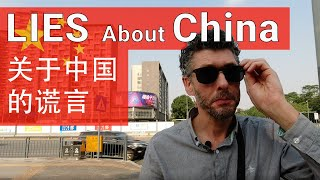 Western Media Lies about China // (含中文字幕)// 关于中国的谎言