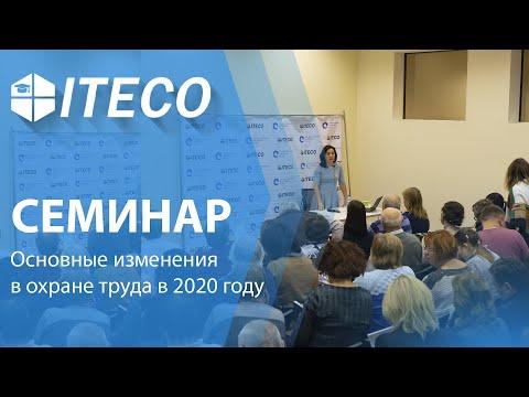 Основные изменения в охране труда в 2020 году. Семинар в Москве | ITECO