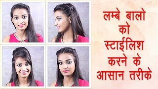Easy Hairstyles In Hindi Free Video Search Site Findclip
