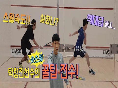 [영훈TV] 스쿼시 스윙은 숏스윙이 대세!!누구보다 빠르게!!