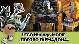 """Логово Гармадона в вулкане"" - LEGO Ninjago Movie обзор"