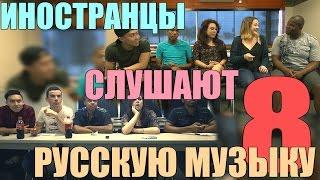 Иностранцы Слушают Русскую Музыку 8